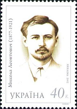 249px Stamp of Ukraine s452
